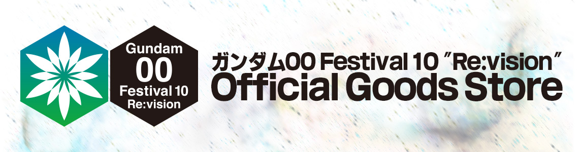 "10周年記念イベント『ガンダム00 Festival 10 ""Re:vision""』Official Goods Store"