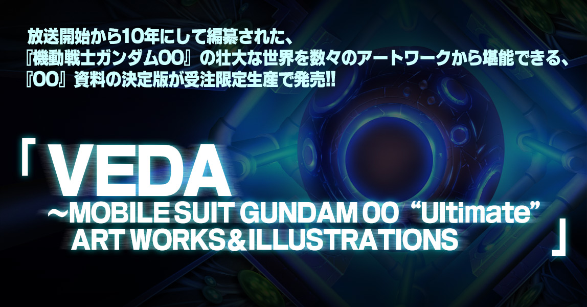 "VEDA~MOBILE SUIT GUNDAM 00""Ultimate""ART WORKS&ILLUSTRATIONS"